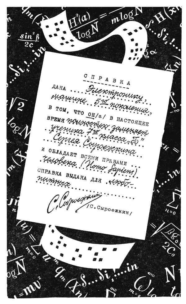 автор иллюстрации: Евгений Мигунов