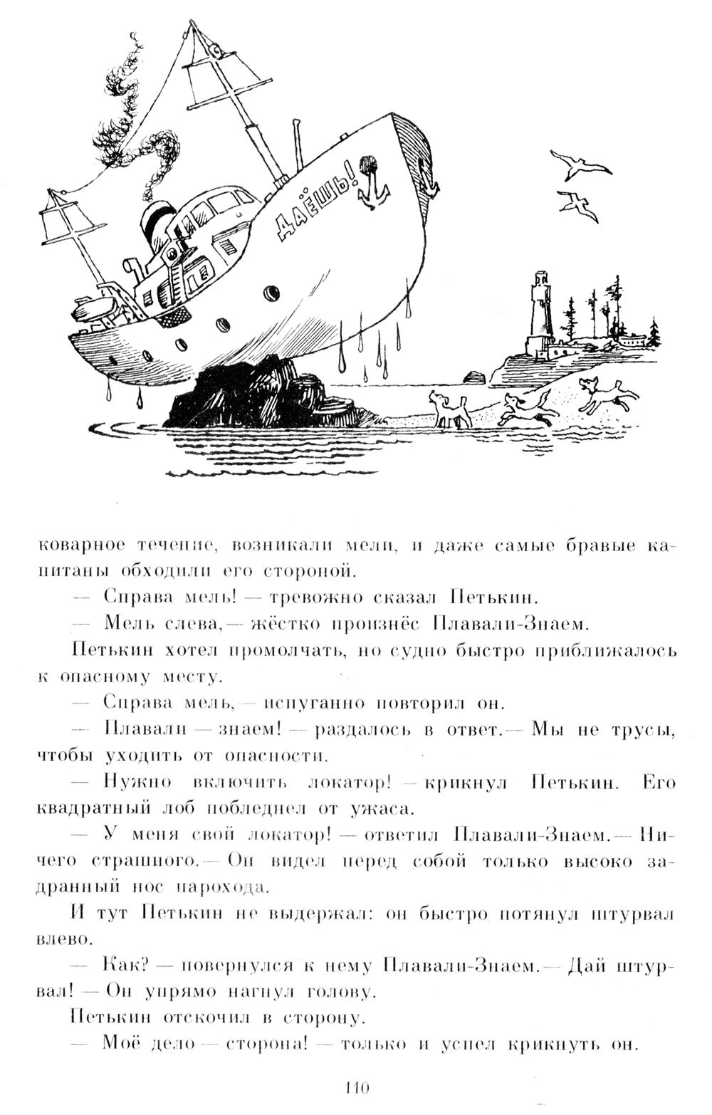 Применения советскими иллюстраторами