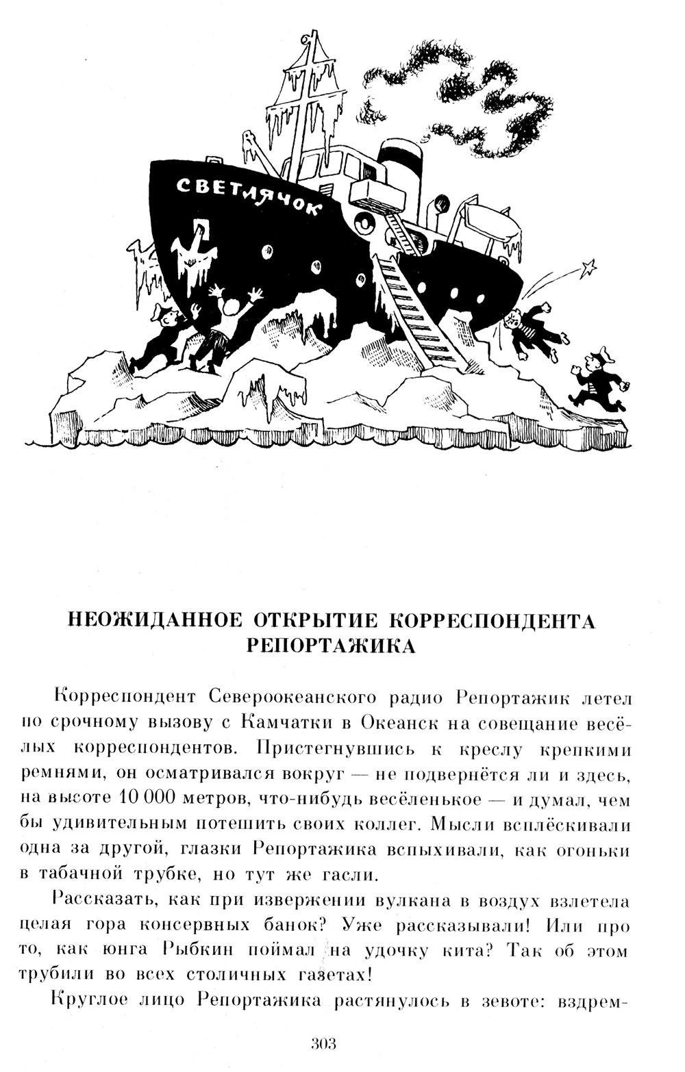 Автор иллюстрации генрих вальк