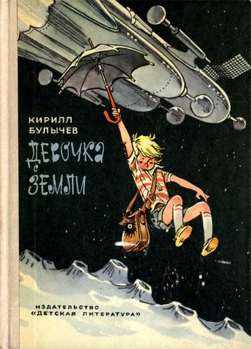 Кир Булычев - Девочка с Земли